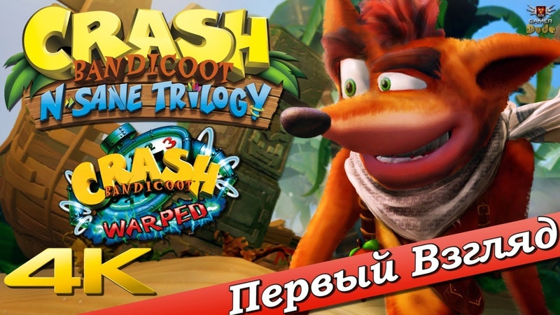 Crash Bandicoot N Sane Trilogy ПЕРВЫЙ ВЗГЛЯД ОТ EGD Часть Третья Crash Bandicoot 3