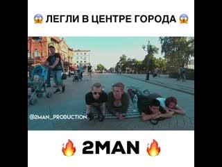 2MAN - ЛЕГЛИ ОТДОХНУТЬ НА ул. МОСКОВСКАЯ