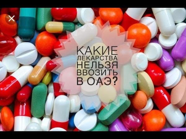 Какие лекарства нельзя ввозить в ОАЭ Отдых в Дубае