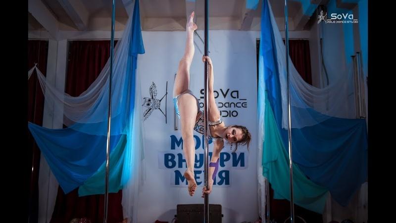 Ирина Савина - Pole Sport (Тренер Studio _SoVa_ PD/ Отчётник 4.03.18 Море Внутри Меня)