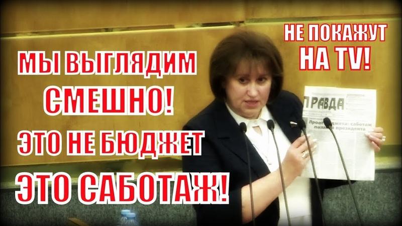 Депутат Ганзя вскрыла всю правду о госпрограммах в проекте нового бюджета!