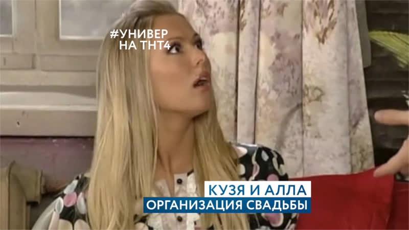 Универ на ТНТ4