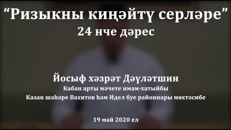 Ризыкны киңәйтү серләре 24 нче дәрес Йосыф хәзрәт Дәүләтшин