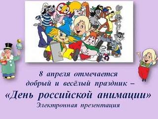 Электронная презентация «День российской анимации»
