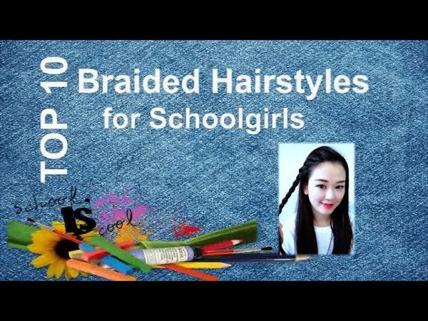 ♥ Top 10 Best Braided Hairstyles for Schoolgirls Топ 10 лучших плетеных причесок для школьниц