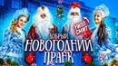 Уилл Смит Will Smith ДЕД МОРОЗ VS Санта Клаус Новогодний ПРАНК