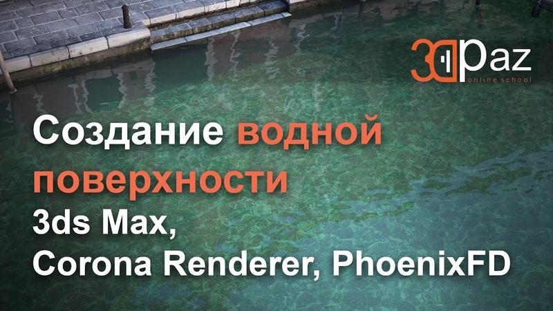 Создание водной поверхности 3ds Max Corona Renderer PhoenixFD