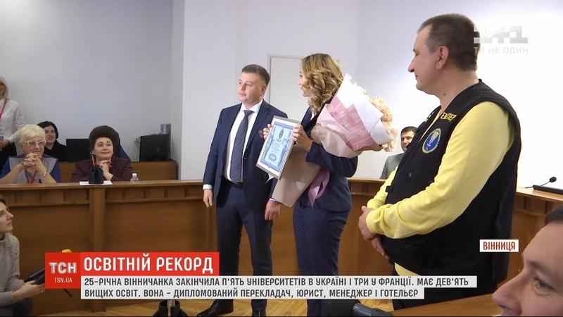 Освітній рекорд 25 річна вінничанка закінчила п'ять університетів в Україні і три у Франції