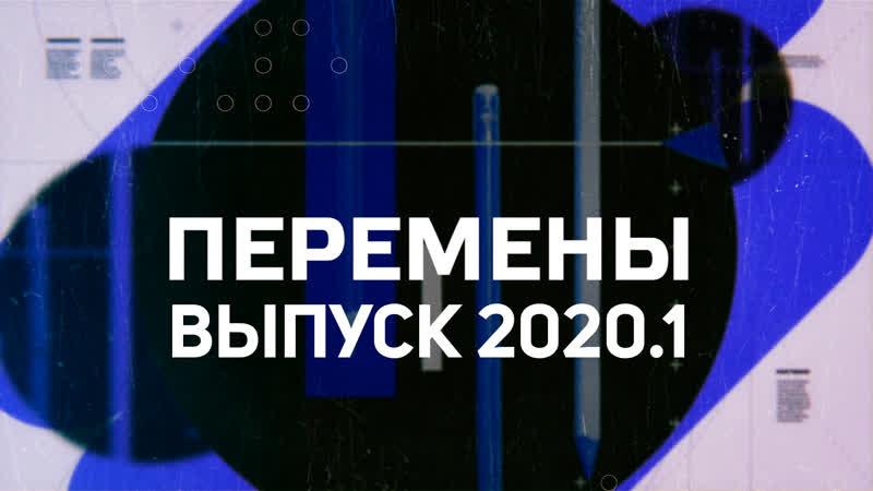 Информационно-развлекательная программа Перемены. Выпуск 2020.1