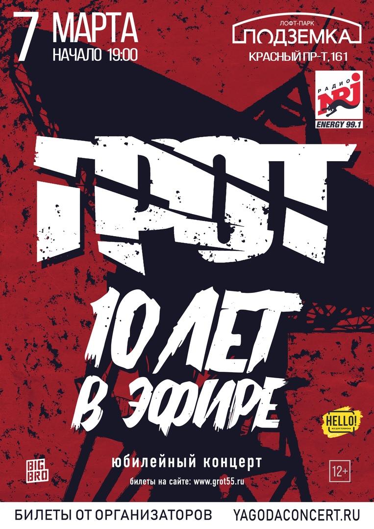 Афиша Новосибирск ГРОТ / 7 марта / Нск / Подземка