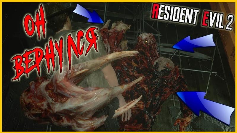 Вернулся один из боссов в игре Обитель зла 2 RESIDENT EVIL 2 remake