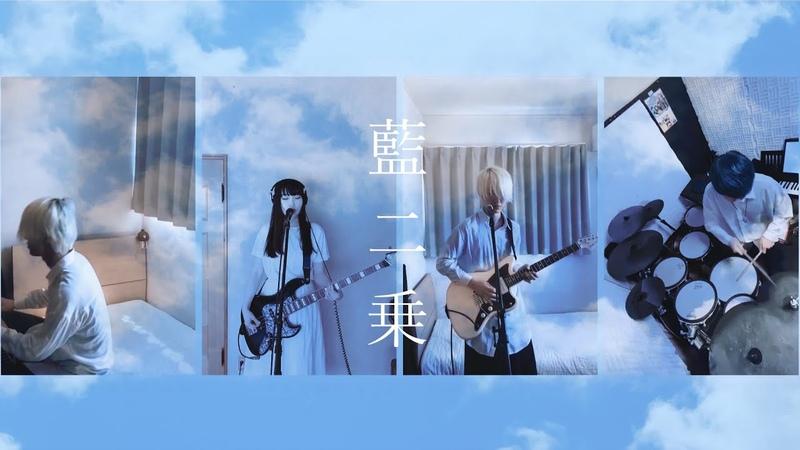 ヨルシカ『藍二乗』弾いてみた そこに鳴る軽音部 Yorushika Blur cover