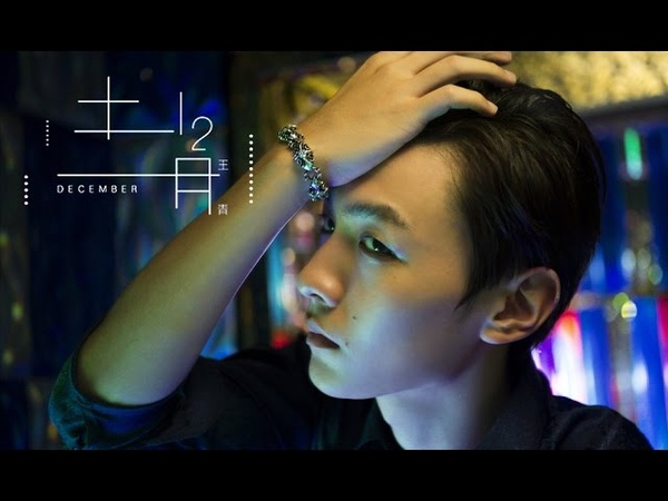 王青 170109首张专辑《十二月》独角SHOW MV