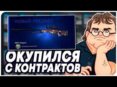 БИЧ КОНТРАКТЫ В CS GO КРАФТ АВП АХЕРОН
