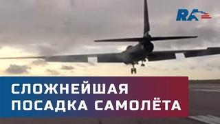 Уникальное мастерство. Посадку «сложнейшего в управлении» самолета США сняли на видео