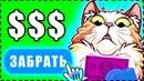 Заработок ДОЛЛАРОВ в игре и БЕЗ ВЛОЖЕНИЙ, Как заработать в интернете деньги и с телефона
