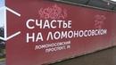 ЖК Счастье на Ломоносовском от Группы Эталон январь 2020 ход стройки ч 8