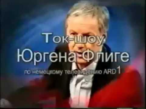 Ток шоу Юргена Флиге про Алоэ Вера с Михаэлем Пойзером Германия