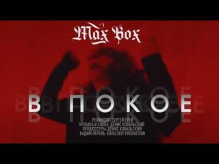Ковальский Max Box - В покое. Премьера клипа 18+