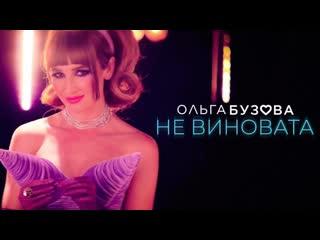Премьера клипа! Ольга Бузова -  Не виновата ()