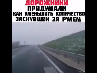 Дорожники придумал, как уменьшить количество заснувших за рулем