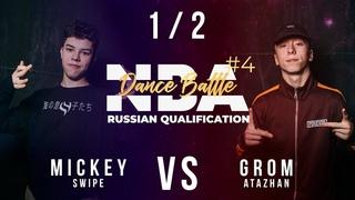 Mickey & Swipe vs Grom & Atazhan | 1/2 | NBA #4 RUSSIAN QUALIFICATION 2019