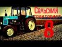 ТРАКТОР БЕЛАРУС 920 МТЗ СЕЛЬСКИЙ ТРАКТОРИСТ 8 vseklevo TRACTOR BELARUS 920 MTZ RURAL TRACTOR 8