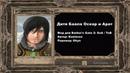 Baldur's Gate 2 - Дитя Баала Оскар и Арат / Child of Bhaal Oscar Arath (мод-роман / mod romance)
