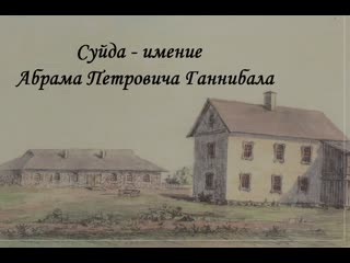 """видео презентация о музее-усадьбе """"Суйда"""""""