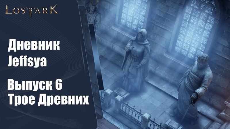 Lost Ark. Дневник Jeffsya [Выпуск 6] - Трое Древних