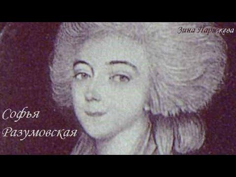Фаворитки российских императоров: Софья Разумовская (11.09.1746 — 26.09.1803)