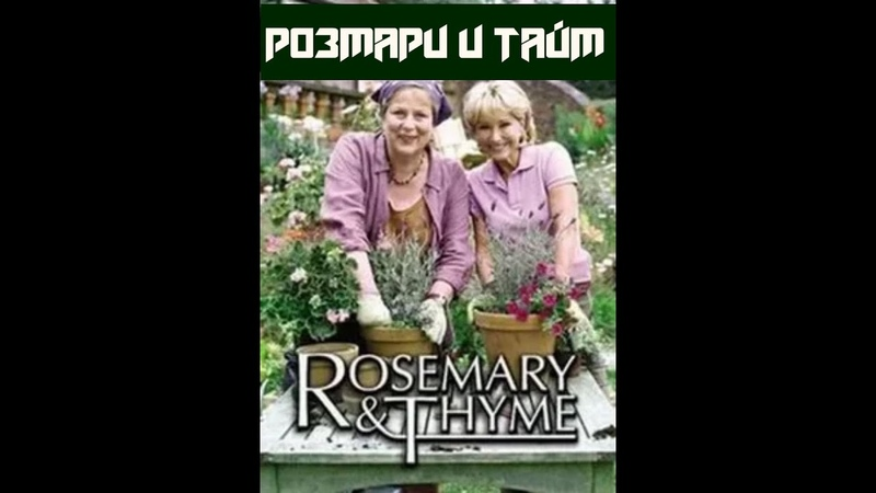 Розмари и Тайм 2 сезон 7 серия детектив криминал 2003 Великобритания