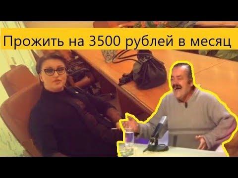 Министр утверждает, что жить на 3500 р. можно, а сама не хочет...