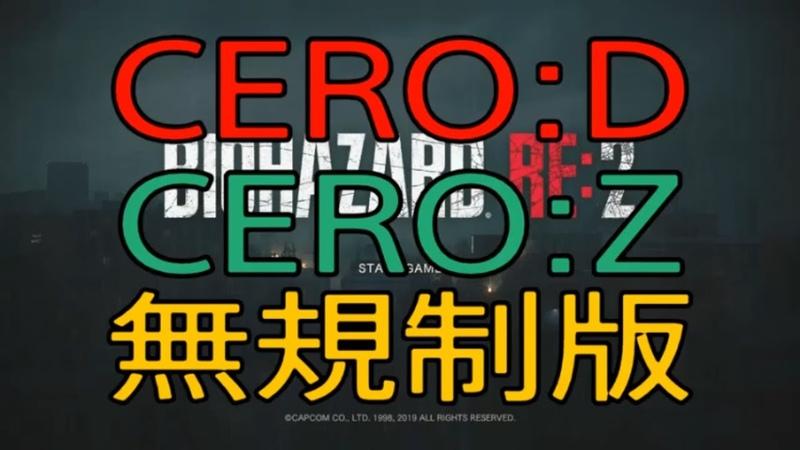 バイオハザード RE 2 全てのバージョン比較 CERO D vs CERO Z vs 無規制版 Resident Evil Re2