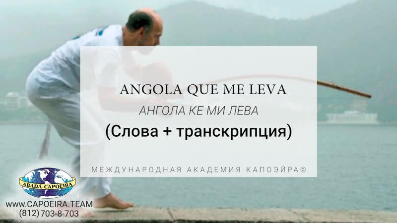 Angola que me leva Professor Perninha ABADÁ Capoeira Capoeira Song русская транскрипция