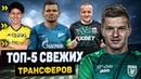 Мощный трансфер от Зенита / Второй шанс для Шатова и Смольникова / Ростов нашел замену лидерам
