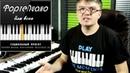 🎹 Фортепиано ДЛЯ ВСЕХ - бесплатный проект! О проекте от автора.