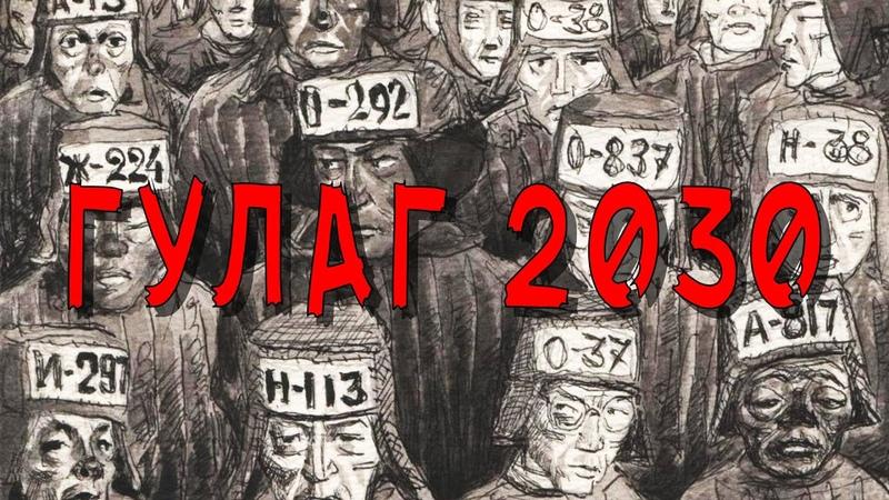МОСКВА 2030 Умный Город ► Он ЖЕ ГУЛАГ 2030 Умный КОНЦЛАГЕРЬ
