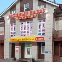 Модный Базар