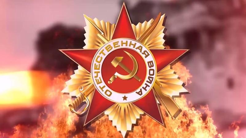 Война в судьбах Дзержинцев