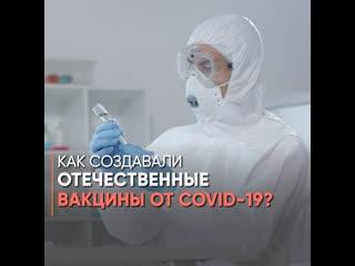 Как создавали отечественные вакцины от COVID-19?