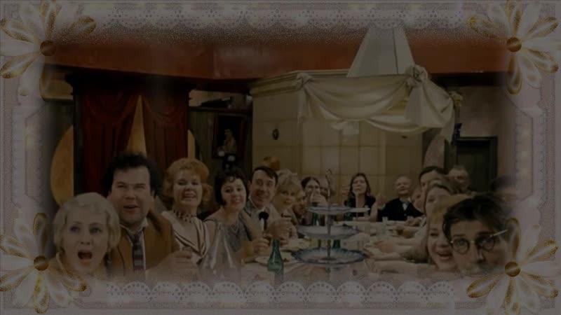 Поздравление для мамы свекрови и бабушке на Юбилей 70 лет С героями советского кино