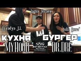 КУХНЯ MyHooD #1   БУРГЕР    D'yadya J.i., Julia Bura', Jama Jersey [2020]