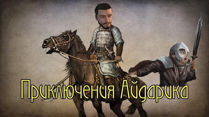 Невероятные приключения Айдарика