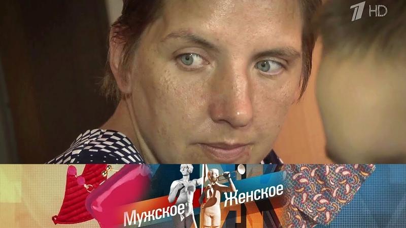 Мужское / Женское - Немой крик. Выпуск от 19.10.2018