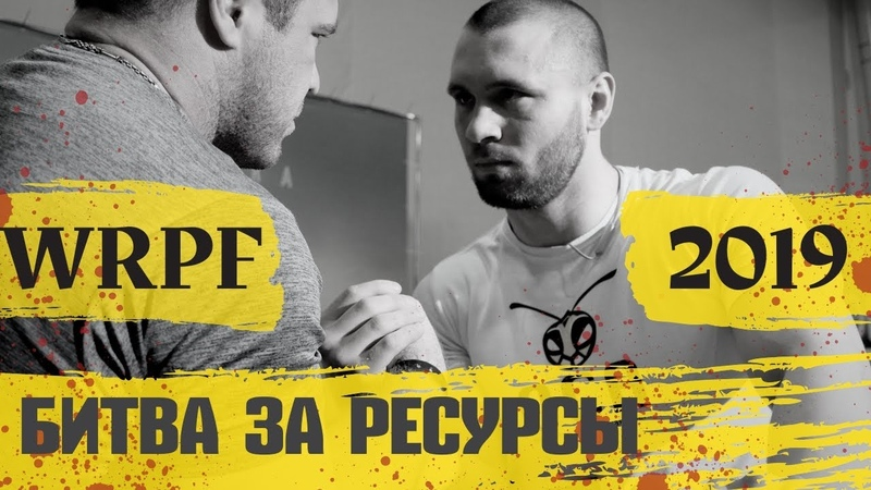 WRPF Sarychev Kirill Armwrestling Show