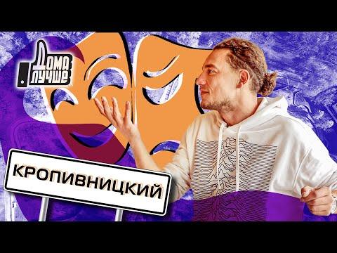 Дома лучше Кропивницкий Сезон 2 Выпуск 12 eng sub
