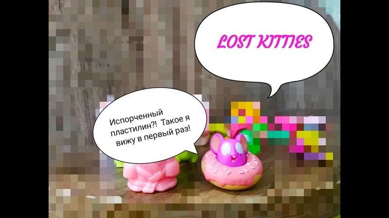 РАСПАКОВКА ЛОСТ КИТИС. ИСПОРЧЕННЫЙ ПЛАСТИЛИН. Unboxing Lost Kitties