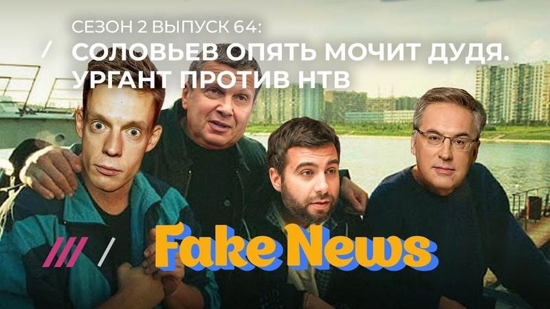 Вранье о деле Сети и сбитый Боинг Соловьев мстит Дудю а Ургант издевается над НТВ