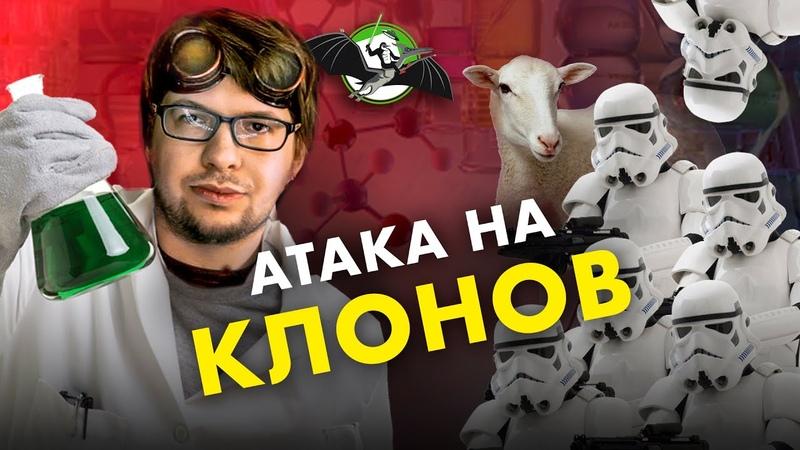 Клонирование фейк Куда исчезла овечка Долли Александр Панчин Ученые против мифов 12 11
